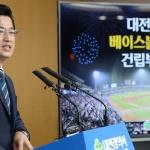 [포토] 허태정 대전시장, 야구장 신축 건립 부지 발표