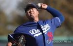 '개막전 선발 후보' 류현진, 22일 시범경기서 마지막 점검