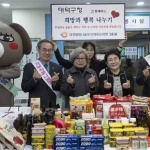 대전 대덕구, 기부식품 나눔의 날 운영