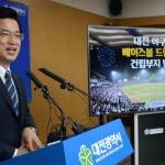 대전 새 야구장…중구 한밭종합운동장