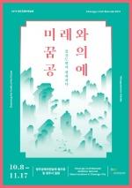 청주공예비엔날레 '몽유도원이 펼쳐지다'