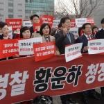 한국당 대전·울산시당, 황운하 대전경찰청장 사퇴 촉구