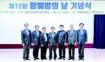 충북대학교병원 '제12회 암예방의 날' 기념식