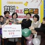 대전 대덕구, 직원 협업 퀴즈골든벨 대회 열어