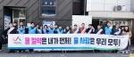 서산시, '세계 물의 날' 맞이 물 사랑 캠페인