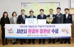 제15회 대한민국 지방자치경영대전, 서산시 환경관리 부문 우수상 수상