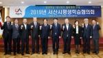 2019년 서산시평생학습협의회 개최