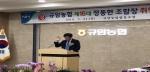 부여군 규암농협 16대 정동현 조합장 취임