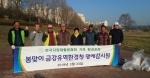 한국자원재활용협회 대전지부, 유등천 둔치 환경정화