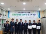 산림복지진흥원, 인권경영위원회 위촉·정기회의
