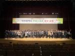 대전시체육회 '신나는 주말체육학교 강사교육'