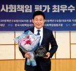 대전 중구, 사회책임지수 '최우수상'