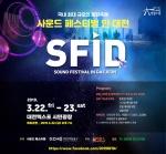 '사운드 페스티벌 인 대전'… 국내 최초 소리문화축제로 자리매김