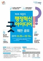 제1회 서산시 행정혁신 굿~아이디어 공모