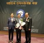 한국수자원공사, 물 전문가 육성 인정 받았다
