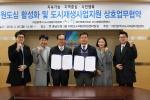 대전-제주 원도심 활성화…  전국 최초 광역센터간 업무협약