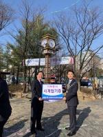 대전둔산청년회의소, 창립 25주년 기념 시계탑 기증