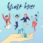 대전 청년창업지원카드… 뒤늦은 카드 교체