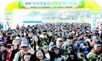 [알림] 2019 직지사랑 클린워킹 페스티벌