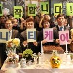 대전 동구, 일자리 창출 복합커뮤니티 케어 공간사업 개소식