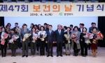 충북도, 미래여성플라자서 제47회 보건의 날 기념식