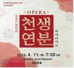 창작오페라 '천생연분' 11일 쇼케이스