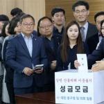 대전 동구, 강원도 산불피해 성금모금 828만원 기탁