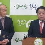 청주시 8곳 모두 '민간공원개발' 추진