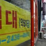 대전 만년동 먹자골목 사이언스콤플렉스 호재에도 타격