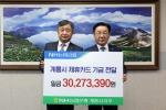 NH농협계룡시지부, 농협카드 적립기금 3000만원 전달