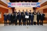 """충북지방경찰청 - 도내 대학 17곳 """"협력체계 강화"""""""