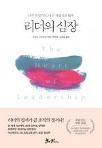 정서지능 개발 세계적 전문가의 '리더의 심장' 출간