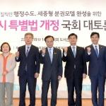 """""""세종시특별법 개정…실질적 행정수도 완성 주춧돌 될 것"""""""