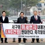 대전 서구 평촌산업단지 LNG 발전소, 원점으로…