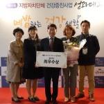 대전 동구, 보건복지부 건강증진사업 최우수기관 선정