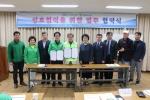 당진사회복지협의회-새마을운동당진시지회 복지사각발굴 협약