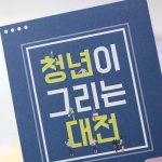 대전 청년정책 인지도 싸움… 청년취업희망카드 인기 창업지원카드 저조