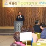 대전 유성구, 제39회 장애인의 날 기념행사 성료