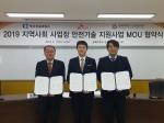 청주상의·SK하이닉스·충북대 안전공학과 업무협약