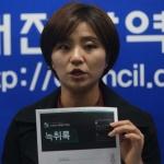 김소연, 박범계 불법도청 의혹 제기