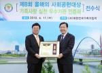대전 장종태 서구청장, 올해의 사회공헌 대상