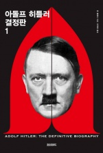 히틀러는 누구인가…'아돌프 히틀러 결정판' 출간