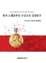 한국 노벨문학상 수상조건 '총정리'
