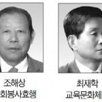 제21회 태안군민대상… 조해상·최재학 선정
