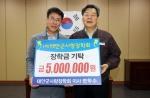 태안군사랑장학회 변학수 이사, 태안군에 장학금 500만원 기탁