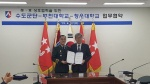 청운대-육군 수도군단 학·군 상호 업무협약