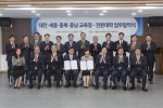 충청 4개 시·도교육청 16개 전문대 업무협약