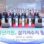 증평 삼기저수지, 풍년농사와 안전영농 위한 통수식 개최