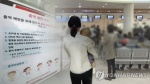 대전 홍역 환자 2명 추가 발생…20명으로 늘어