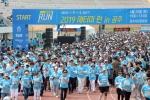 '애터미 런-in 공주' 사랑나눔 달리기 대회